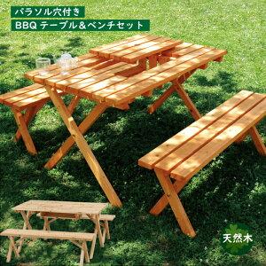BBQテーブル&ベンチセット 軽量な杉材を使用!幅120cmベンチ2台+テーブルセット 天然木 ガーデンテーブルセット 3点セット パラソル用穴付 ガーデンファニチャー ガーデンベンチガーデンチェ
