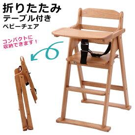 ベビーチェアー ハイタイプ 折りたたみ テーブル付き 木製 こども椅子 キッズチェアー ベビーチェア キッズチェア 子供用 ハイチェアー ハイチェア 折りたたみチェア グローアップチェアー ダイニングチェアー ダイニングチェア ナチュラル ライトブラウン