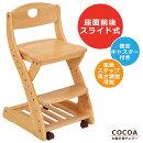 学習チェア学習椅子木製子供用椅子高さ調整可能子供用チェア子供用椅子いすイスステップアップチェアチェアーキッズチェアランドセルトレーストッパーキャスター付きオクモトナチュラル