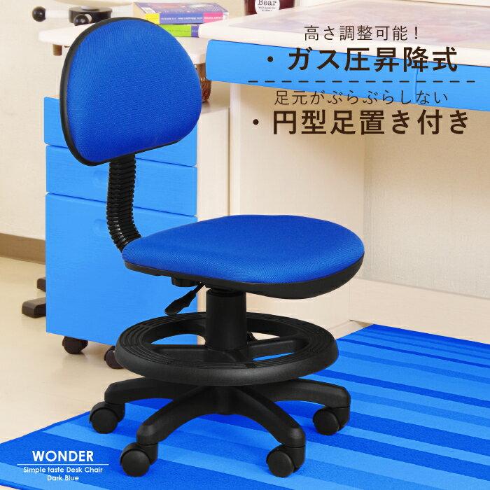 学習椅子 学習チェアー 足置きリング付き ブルー ガス圧昇降式 デスクチェアー キャスター付き オフィスチェアー パソコンチェアー 学童チェアー 座面高さ調整可能 ガスシリンダー付き ブルー
