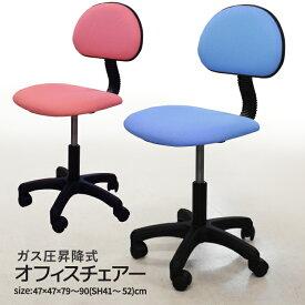 オフィスチェア 事務椅子 パソコンチェア ガス圧昇降式 布張り オフィスチェアーチェア 回転チェア キャスター付き 学習チェア 学習デスクチェア 高さ調節式 学習椅子 勉強イス 学習チェアー 学童チェア ブルー ピンク EP-219