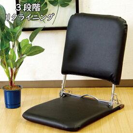 コンパクトな3段階リクライニング座椅子 幅58cm お手入れ簡単合成皮革張り 合皮張りPVC張り 折り畳み座いす座イスオフィスチェアーリビングチェアー折り畳みチェアー 黒ブラック
