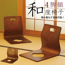 木製 和座椅子 4脚セット パネル座椅子 積み重ね可能 和風 幅40cm 和風座椅子 座イス 座いす 坐椅子 フロアチェア 木目 薄型 曲げ木座椅子 曲木座椅子 スタッキングチェア 頑丈な積層合板 ブラウン 4脚組み