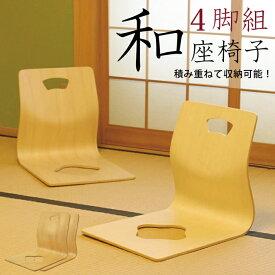 木製 和座椅子 4脚セット パネル座椅子 積み重ね可能 和風 幅40cm 和風座椅子 座イス 座いす 坐椅子 フロアチェア 木目 薄型 曲げ木座椅子 曲木座椅子 スタッキングチェア 頑丈な積層合板 ナチュラル 4脚組み