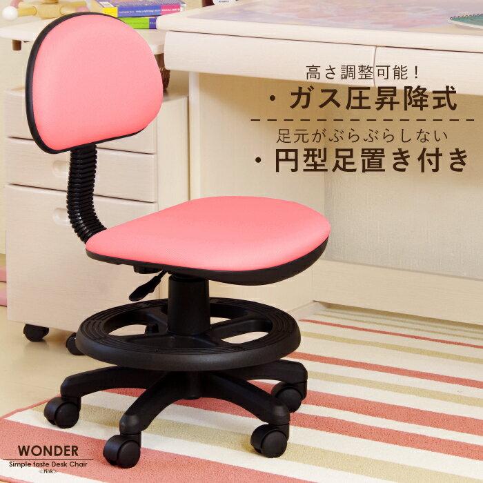 学習椅子 学習チェアー 足置きリング付き ブルー ガス圧昇降式 デスクチェアー キャスター付き オフィスチェアー パソコンチェアー 学童チェアー 座面高さ調整可能 ガスシリンダー付き ピンク
