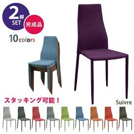 完成品 2脚セット 布張りスタッキングチェア ハイバックチェア 選べる10色 ファブリック張り ダイニングチェア 食卓椅子 2点セット ブラック ダークグレー クリムゾンレッド オレンジ ブルー グリーン チョコレートブラウン バイオレットパープル