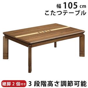 こたつ 3段階高さ調節可能 幅105×75cm 木製 こたつテーブル 5cm継ぎ脚付き×2個 ウォールナット象嵌入り リビングこたつ カジュアルこたつ デザインこたつ 家具調こたつ 手元コントローラー付