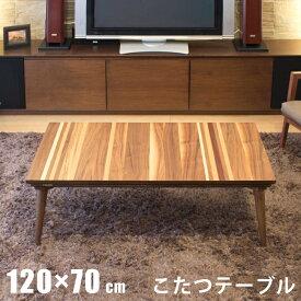 こたつ 長方形こたつ 幅120×70cm 天板ウォールナット突板 手元コントローラー付き 北欧風 レトロモダンデザイン 洋風 リビングこたつ 家具調こたつ 座卓 暖卓 木製テーブル ローテーブル ストライプ ブラウン ミックスウッド