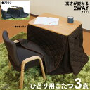 一人用こたつ こたつセット 3点セット 幅70×50cm 2WAY ハイタイプ ロータイプ こたつ椅子 省スペースこたつ布団セッ…