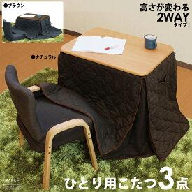 一人用こたつ こたつセット 3点セット 幅70×50cm 2WAY ハイタイプ ロータイプ こたつ椅子 省スペースこたつ布団セット デスクこたつ パーソナルこたつ ハイタイプこたつ パソコンデスク 木製 ダイニングこたつ 1人用こたつ 長方形 炬燵 暖卓