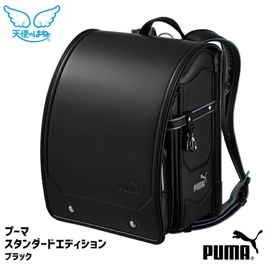 ランドセル プーマ 天使のはね 男の子 日本製 2020年度モデル プーマスタンダードエディション 子供用カバン スタディバッグ 鞄 PUMA A4フラットファイル対応 ワンタッチロック 全国一律送料無料 ブラック 黒