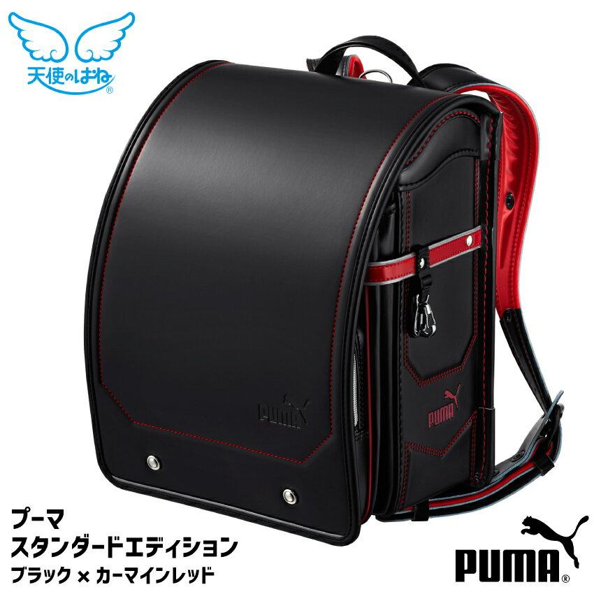 ランドセル プーマ 天使のはね 男の子 日本製 2020年度モデル プーマスタンダードエディション 子供用カバン スタディバッグ 鞄 PUMA A4フラットファイル対応 ワンタッチロック 全国一律送料無料 ブラック カーマインレッド 黒 赤ステッチ
