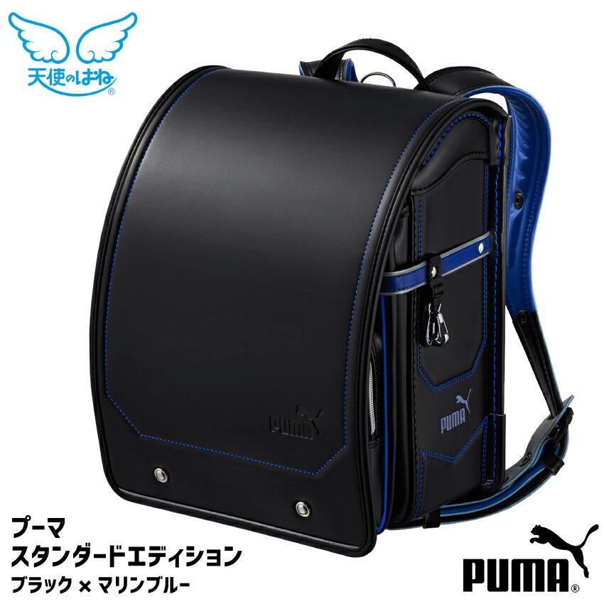 ランドセル プーマ 天使のはね 男の子 日本製 2020年度モデル プーマスタンダードエディション 子供用カバン スタディバッグ 鞄 PUMA A4フラットファイル対応 ワンタッチロック 全国一律送料無料 ブラック マリンブルー 黒 青ステッチ