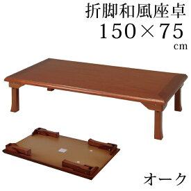 座卓 折脚和風座卓 折りたたみ可能 幅150×75cm 長方形 オーク色 センターテーブル リビングテーブル 長方形テーブル ロータイプテーブル ローテーブル 木製 ちゃぶ台 折りたたみ式 折りたたみテーブル 省スペース ブラウン