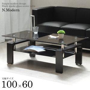 幅100×60cm ガラステーブル 天板 スモークガラス ブラックガラス下棚付き ガラスセンターテーブル 幅100cm センターテーブル リビングテーブル コーヒーテーブル 応接テーブル カフェテーブル