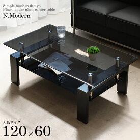 テーブル ガラステーブル 幅120×60cm 天板 スモークガラス ブラックガラス下棚付き ガラスセンターテーブル 幅120cm センターテーブル リビングテーブル コーヒーテーブル 応接テーブル カフェテーブル ローテーブル ブラック 黒 シンプル おしゃれ モダン 強化ガラス