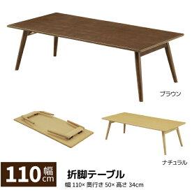 幅110cm×50cm 折れ脚ローテーブル 脚折りたたみ可能 折り畳みテーブル レトロ調センターテーブル カジュアルテーブル木製テーブルローテーブルコーヒーテーブル 折れ脚テーブル折りたたみテーブル ブラウン・ナチュラル・ブラウン