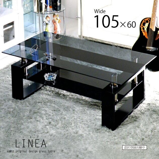 ガラステーブル ブラック センターテーブル オリジナル リビングテーブル コーヒーテーブル ロ—テーブル カフェテーブル 応接テーブル 105cm幅 105×60cm幅 モノトーン モダン おしゃれ リネア LINEA 強化ガラス 黒