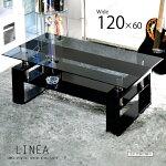 ガラステーブルブラックセンターテーブルオリジナルリビングテーブルコーヒーテーブルロ—テーブルカフェテーブル応接テーブル120cm幅120×60cm幅モノトーンモダンおしゃれリネアLINEA強化ガラス黒※GTLI