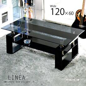 ガラステーブル ブラック センターテーブル オリジナル リビングテーブル コーヒーテーブル ロ—テーブル カフェテーブル 応接テーブル 120cm幅 120×60cm幅 モノトーン モダン おしゃれ リネア LINEA 強化ガラス 黒
