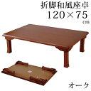 折りたたみ センター テーブル リビング テーブルロータイプテーブルローテーブル ちゃぶ台 スペース