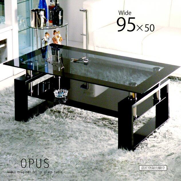 ガラステーブル ブラック センターテーブル オリジナル リビングテーブル ロ—テーブル コーヒーテーブル カフェテーブル 応接テーブル 95cm幅 95×50cm幅 モノトーン モダン おしゃれ オーパス OPUS 強化ガラス 黒