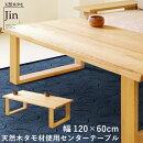 【送料無料】幅120×60cm和風モダンセンターテーブル天然木タモ突板使用木製テーブルローテーブルリビングテーブル応接テーブル座卓シンプルデザイン長方形テーブルコーヒーテーブル机ロビーテーブルナチュラル