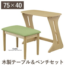 テーブル ベンチ 2点セット シンプル リビングテーブル ハイタイプ パーソナルテーブル マイテーブル パソコンデスク シンプルデスク 作業台 コンパクトテーブル ダイニングテーブル ダイニングデスク ベンチチェアー チェア イス 椅子 ナチュラル グリーン