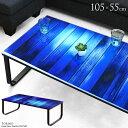 送料無料 幅105cm ガラスセンターテーブル 6mm厚強化ガラス スチールフレーム 木目調青色 グラデーションカラー 幅105…