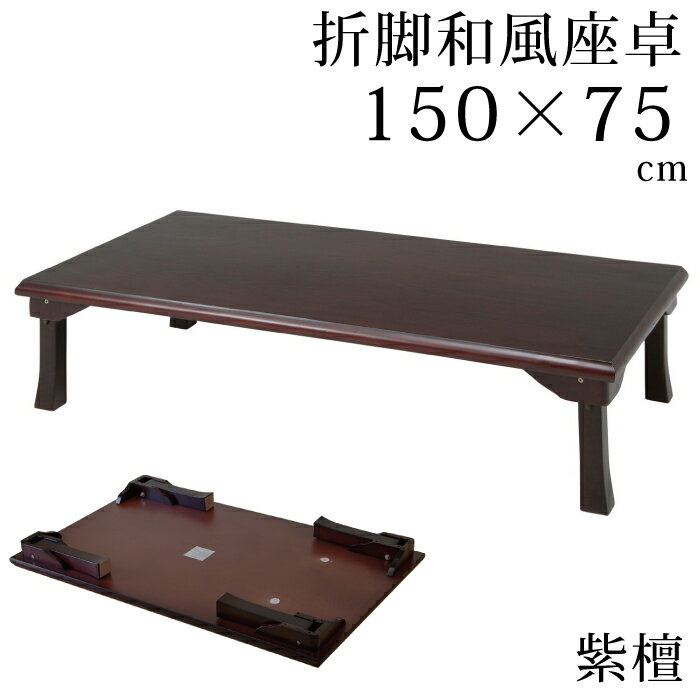 座卓 長方形 折りたたみ可能 幅150cm 折脚和風座卓 紫檀色 センターテーブル リビングテーブル 長方形テーブル ロータイプテーブル ローテーブル ちゃぶ台 卓袱台 折りたたみ式 折り脚 省スペース 紫檀色
