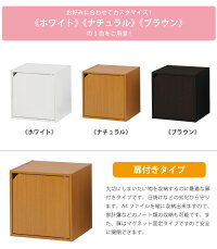 キューブボックス4個組みA4ファイル対応収納ボックス4個セットカラーボックス木製ラック1段扉付きマルチラックディスプレイラックファイルケースボックス本棚書棚cubeboxシェルフ書類収納ホワイトナチュラルブラウン