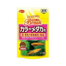 【通販限定/新品/取寄品/代引不可】エンゼルBreak カラーメダカ用 30g