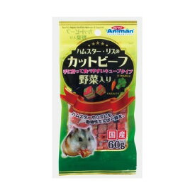 【通販限定/新品/取寄品/代引不可】ハムスター・リスのカットビーフ 野菜入り 60g