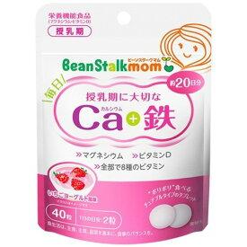 【通販限定/新品/取寄品/代引不可】ビーンスタークマム 毎日カルシウム&鉄 40粒