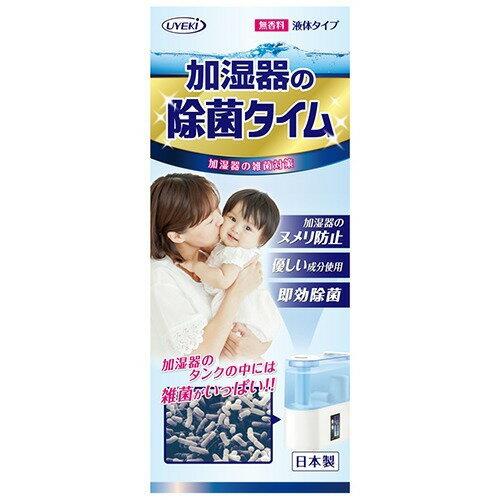 【通販限定/新品/取寄品/代引不可】加湿器の除菌タイム 液体タイプ 500mL
