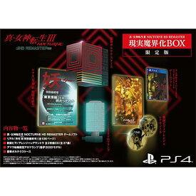 [10月29日発売予約][PS4ソフト] 真・女神転生III ノクターン HDリマスター 現実魔界化BOX [ATS-42010]
