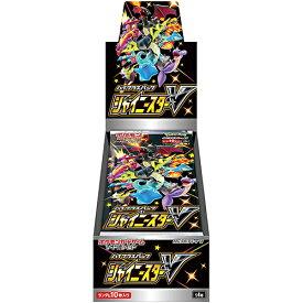 【新品/在庫あり】TCG ポケモンカードゲーム ソード&シールド ハイクラスパック シャイニースターV 1BOX販売(10パック入り)