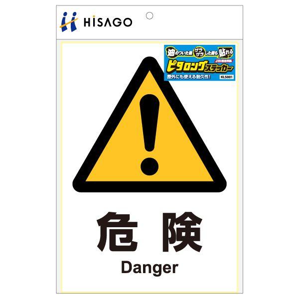 【新品/取寄品/代引不可】KLS001 ピタロングステッカー 危険 A4タテ1面 KLS001