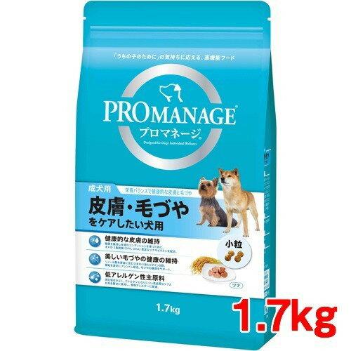 【通販限定/新品/取寄品/代引不可】プロマネージ 皮膚毛づやをケアしたい犬用 成犬用 1.7kg