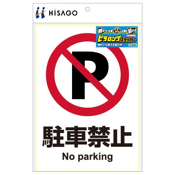 【新品/取寄品/代引不可】KLS002 ピタロングステッカー 駐車禁止 A4タテ1面 KLS002