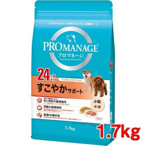【通販限定/新品/取寄品/代引不可】プロマネージ 24ヶ月までのすこやかサポート 1.7kg