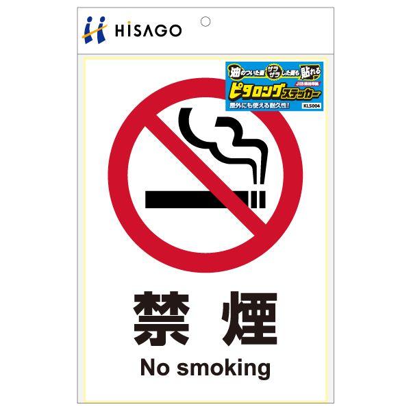 【新品/取寄品/代引不可】KLS004 ピタロングステッカー 禁煙 A4タテ1面 KLS004