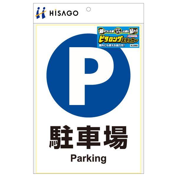 【新品/取寄品/代引不可】KLS005 ピタロングステッカー 駐車場 A4タテ1面 KLS005
