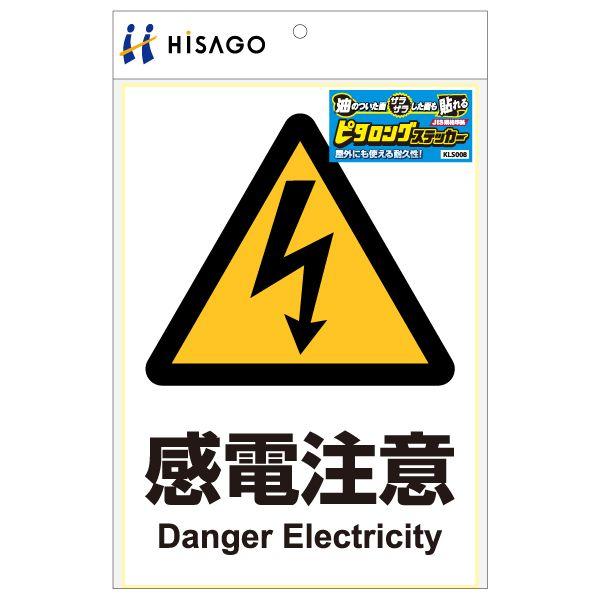 【新品/取寄品/代引不可】KLS008 ピタロングステッカー 感電注意 A4タテ1面 KLS008