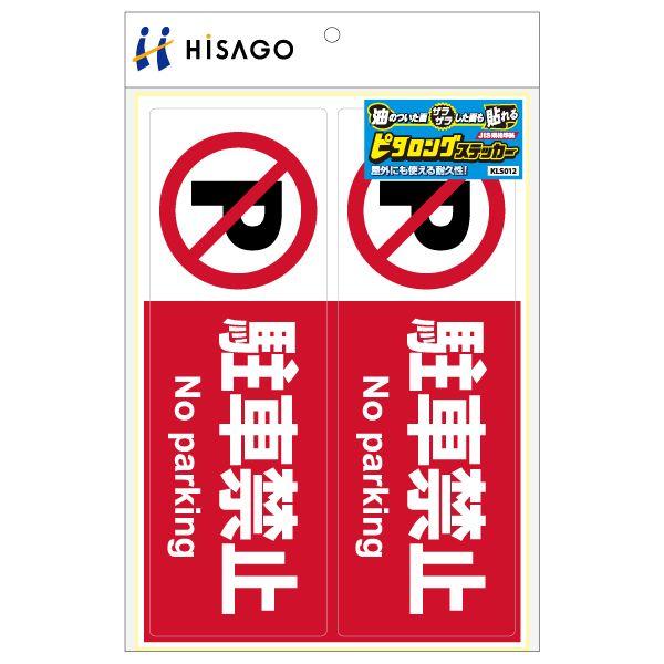 【新品/取寄品/代引不可】KLS012 ピタロングステッカー 駐車禁止 A4ヨコ2面 KLS012