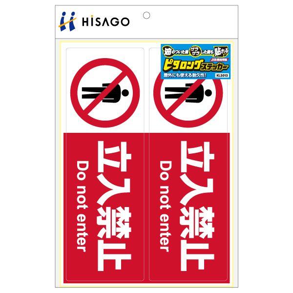 【新品/取寄品/代引不可】KLS013 ピタロングステッカー 立入禁止 A4ヨコ2面 KLS013