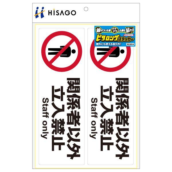 【新品/取寄品/代引不可】KLS014 ピタロングステッカー 関係者以外立入禁止 A4ヨコ2面 KLS014