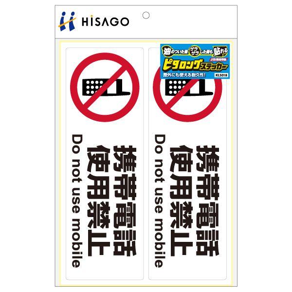 【新品/取寄品/代引不可】KLS018 ピタロングステッカー 携帯電話使用禁止 A4ヨコ2面 KLS018