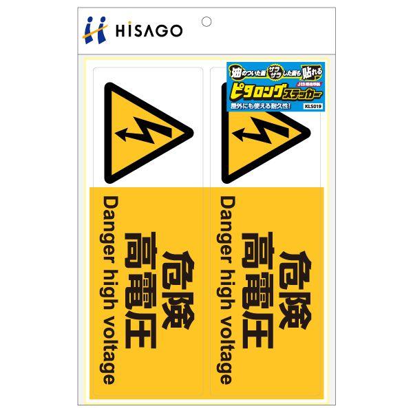 【新品/取寄品/代引不可】KLS019 ピタロングステッカー 危険高電圧 A4ヨコ2面 KLS019