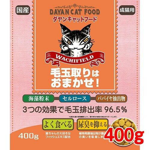 【通販限定/新品/取寄品/代引不可】ダヤン キャットフード 成猫用 400g